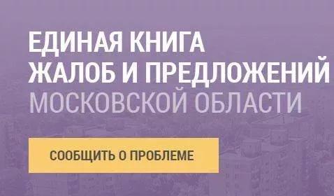 может сайт добродел московская область книга жалоб и предложений Спокойной ночи
