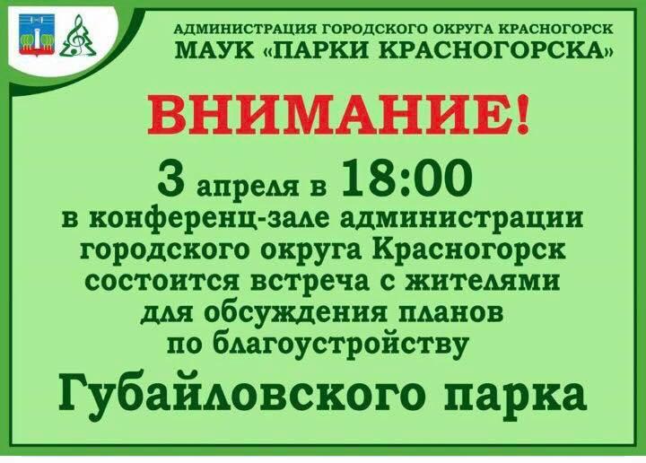 Как гласит закон о тишине в городе красногорске